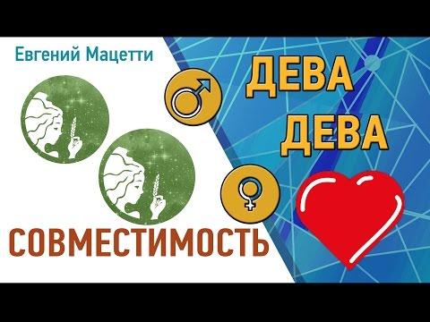 Дева и Дева. Гороскоп совместимости ♥ Любовный и сексуальный гороскоп