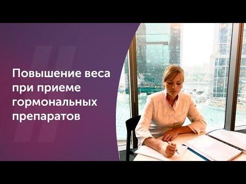 Повышение веса при приеме гормональных препаратов. Акушер-гинеколог. Ольга Прядухина. Москва