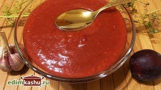 Сливовый (Ткемалевый) соус на зиму/ Простые зимние заготовки