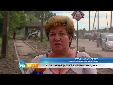 Новости.Псков 31.08.17 # Ремонт дорог продолжается