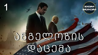 """ველური ტრეილერი - """"ანგელოზის დაცემა"""" (2019)"""