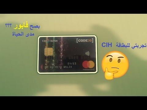 Comment prendre la Carte CIH BANK  كيفية أخذ البطاقة مع التجربة