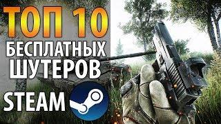 ТОП 10 шутеров 2018 🔫 Бесплатные шутеры в STEAM 🔥 стрелялки на ПК