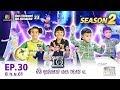 SUPER 10 ซูเปอร์เท็น  |  EP.30 | 8 ก.ย. 61 Full HD