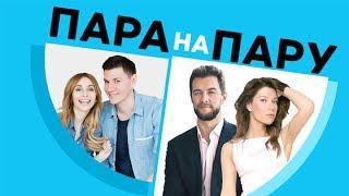 Екатерина Волкова и Андрей Карпов в шоу «Пара Напрокат»