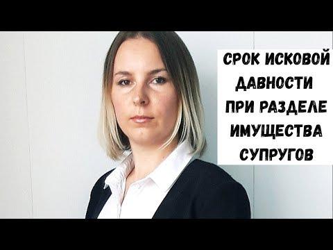 Срок исковой давности по разделу имущества супругов/Семейный  юрист Москва