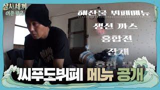 3bob 차줌마, ′씨푸드 뷔페′ 10종 메뉴 공개! 151204 EP.9