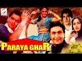 Paraya Ghar   Rishi Kapoor, Jaya Prada, Aruna Irani   1989   HD
