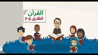Sourate Tariq 7-5  سورة الطارق