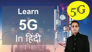 Learn 5G in Hindi  5G   5G NR   5G Training in Hindi  