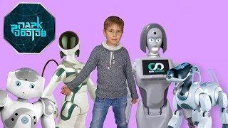 ПАРК РОБОТОВ. Выставка Будущего. Технологии которые Вас удивят!
