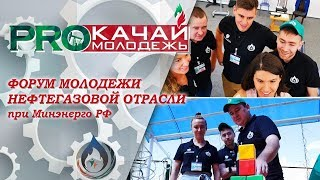 Форум молодежи нефтегазовой отрасли | ТРЕНИНГИ, НЕФТЯНОЙ САММИТ, МУЗЕЙНЫЙ КОМПЛЕКС В ШУГУРОВО