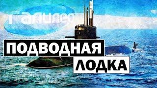 Галилео | Подводная лодка 🛳 [Submarine]