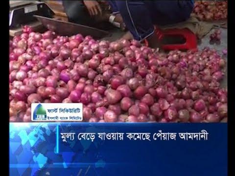 ভারত মূল্য বাড়িয়ে দেয়ায় কমেছে পেঁয়াজ আমদানি | ETV News
