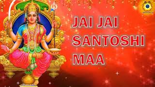 Jai Jai Santohi Maa I Maa Santoshi Latest Bhajan I Santoshi Chalisa