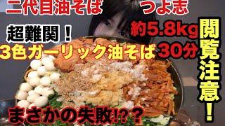 【大食い】二代目油そば つよ志 3色ガーリック油そば5.8kg 30分 女性成功者0 超ハードチャレンジ