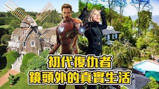 6位初代復仇者私下生活-索爾莊園超浮誇|明星故事 6 Avengers:Endgame Actors In Real Life