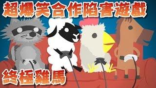 【菜喳】爆笑玩法遊戲-超級雞馬 合作與陷害的交響曲 Ultimate Chicken Horse