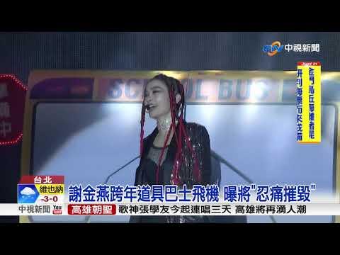 """謝金燕跨年道具巴士飛機 曝將""""忍痛摧毀""""│中視新聞 20190104"""