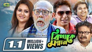 Bipake Monnan |  New Bangla Natok | ft Chanchal Chowdhury | ATM Shamsuzzaman