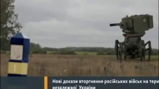 Неопровержимые доказательства агрессии России против Украины