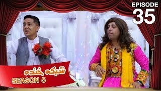 Shabake Khanda - Season 5 - Episode 35