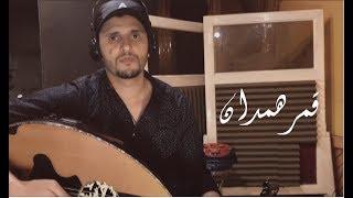 تحميل اغاني قمر همدان 2019 | حسين محب MP3