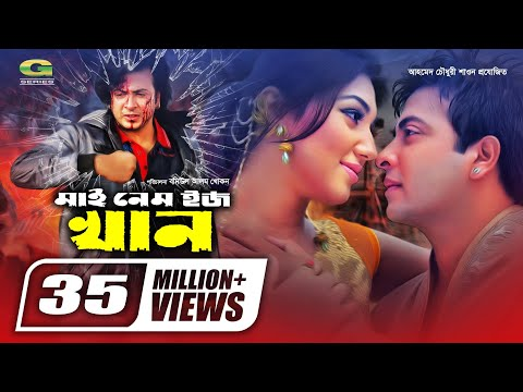 My Name Is Khan | মাই নেম ইজ খান | Shakib Khan | Apu Biswas | Misha | Bangla Superhit Movie