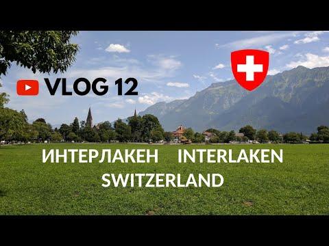 Интерлакен — это город-курорт Interlaken Швейцария VLOG 12 KolodinTV