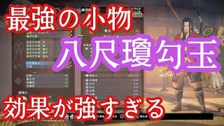 仁王2 カニ玉マラソン
