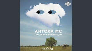 Небеса (feat. ЛАУД & Cream Soda)