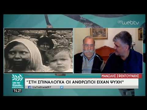 Αυτόπτες μάρτυρες στην κοινωνία της Σπιναλόγκας | 21/03/19 | ΕΡΤ