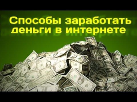 Всех денег всё равно не заработать