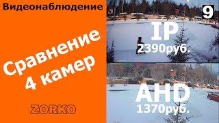 Сравнение 4 камер, AHD vs IP камера как показывает security CCTV камера видеонаблюдения Омск ZORKO