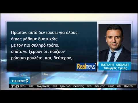 Κορονοϊός   Καμπανάκι για τη μη τήρηση μέτρων   19/07/2020   ΕΡΤ