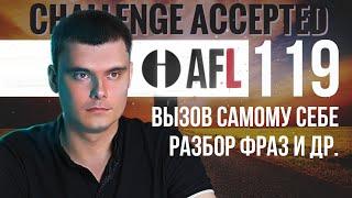 FPL-119 | Вызов самому себе. Разбор фраз