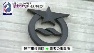 6月4日 びわ湖放送ニュース