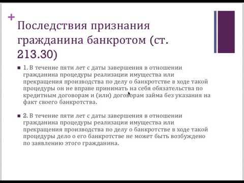 Видео-курс о банкротстве физических лиц. Часть 2 . Последствия признания гражданина банкротом