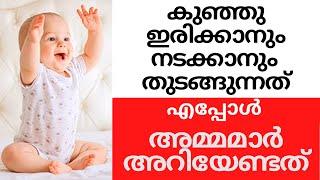 When do Babies Start Sitting and Walking Malayalam