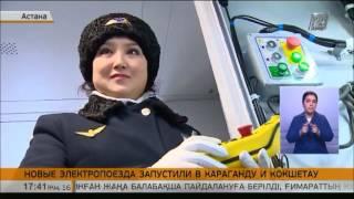 Новые электропоезда запустили в Караганду и Кокшетау