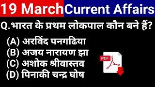 19 March 2019 Current Affairs | Daily Current Affairs | Current Affairs in Hindi