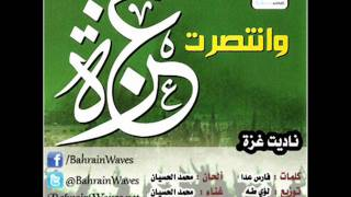 محمد الحسيان - ناديت غزة - ( وانتصرت غزة ) تحميل MP3