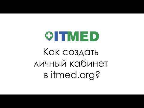Как зарегистрироваться и создать личный кабинет в медицинской платформе ITMED.org?