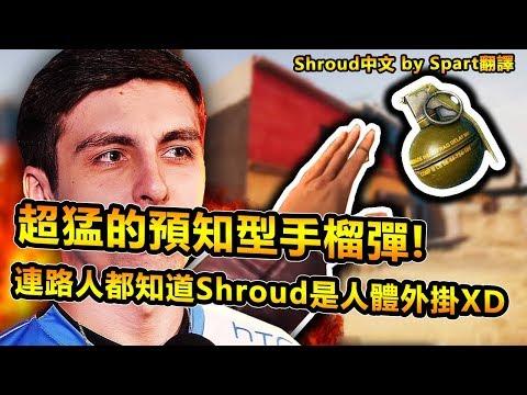超扯的預知型手榴彈! 連路人都知道Shroud是人體外掛XD