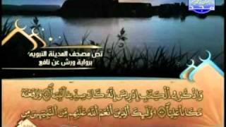 المصحف المرتل 16 للشيخ العيون الكوشي برواية ورش