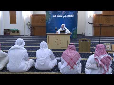 الأربعون في عظمة رب العالمين (7)