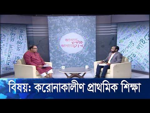 Jante Chai Janate Chai- EP 26 || বিষয়: করোনাকালীণ প্রাথমিক শিক্ষা || ETV Lifestyle