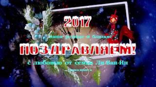 Новогоднее видео поздравление от MILAN VIDEO LIFE 89137955596 Новосибирск