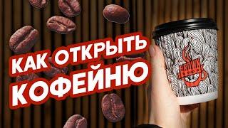 Как открыть кофейню.  Кофейный бизнес.