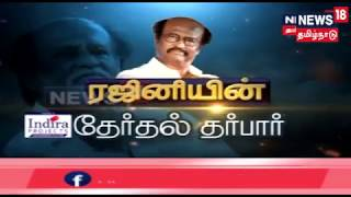 கதையல்ல வரலாறு: ரஜினியின் தேர்தல் தர்பார்   Rajinikanth